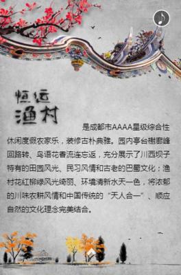 平湖南海渔村菜单